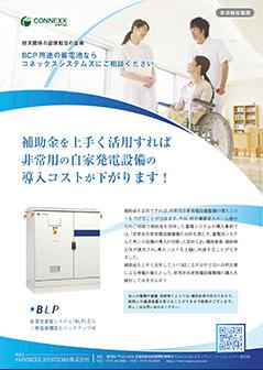 産業用蓄電システム「補助金の活用」表紙